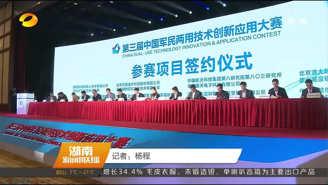 2018年11月28日湖南新闻联播