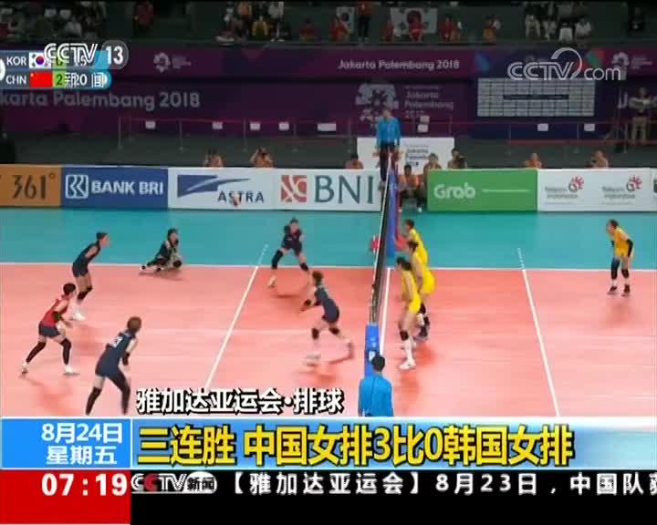 [视频]雅加达亚运会:中国女排3-0吊打韩国 朱婷荣膺得分王