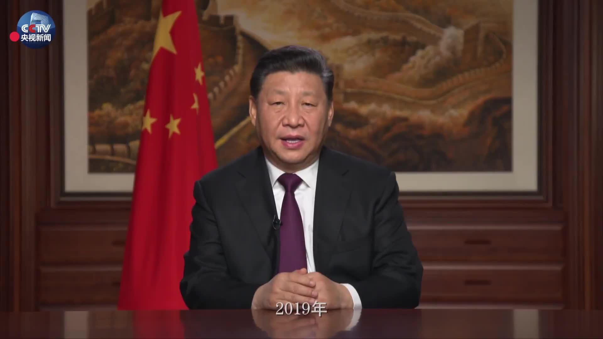 [视频]国家主席习近平发表二〇一九年新年贺词