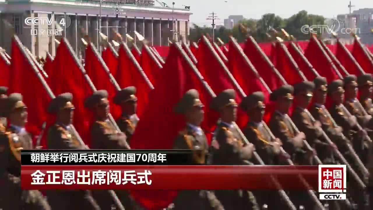 [视频]朝鲜举行阅兵式庆祝建国70周年