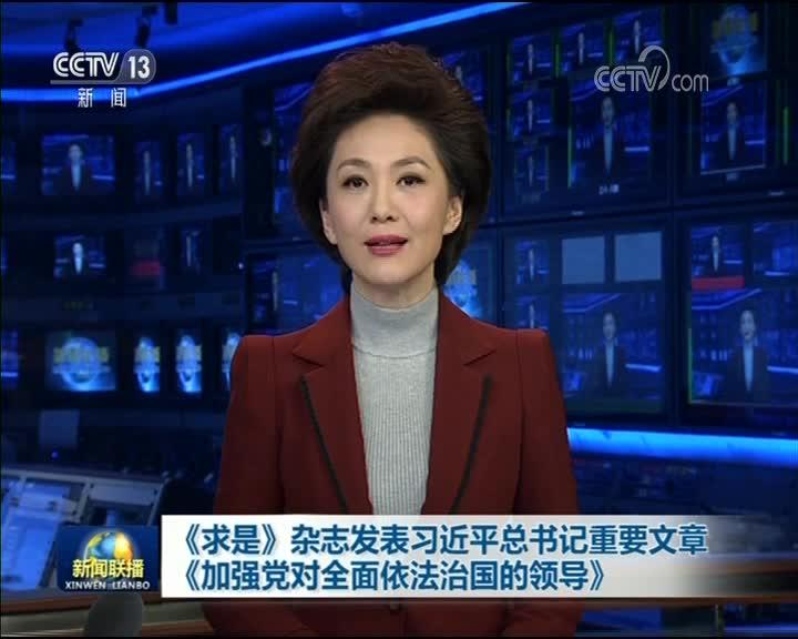 [视频]《求是》杂志发表习近平总书记重要文章《加强党对全面依法治国的领导》