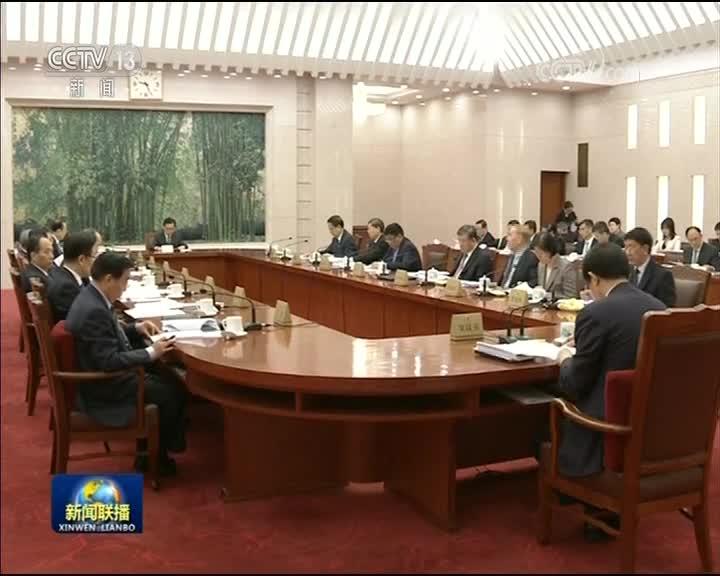 [视频]栗战书主持召开十三届全国人大常委会第二十四次委员长会议