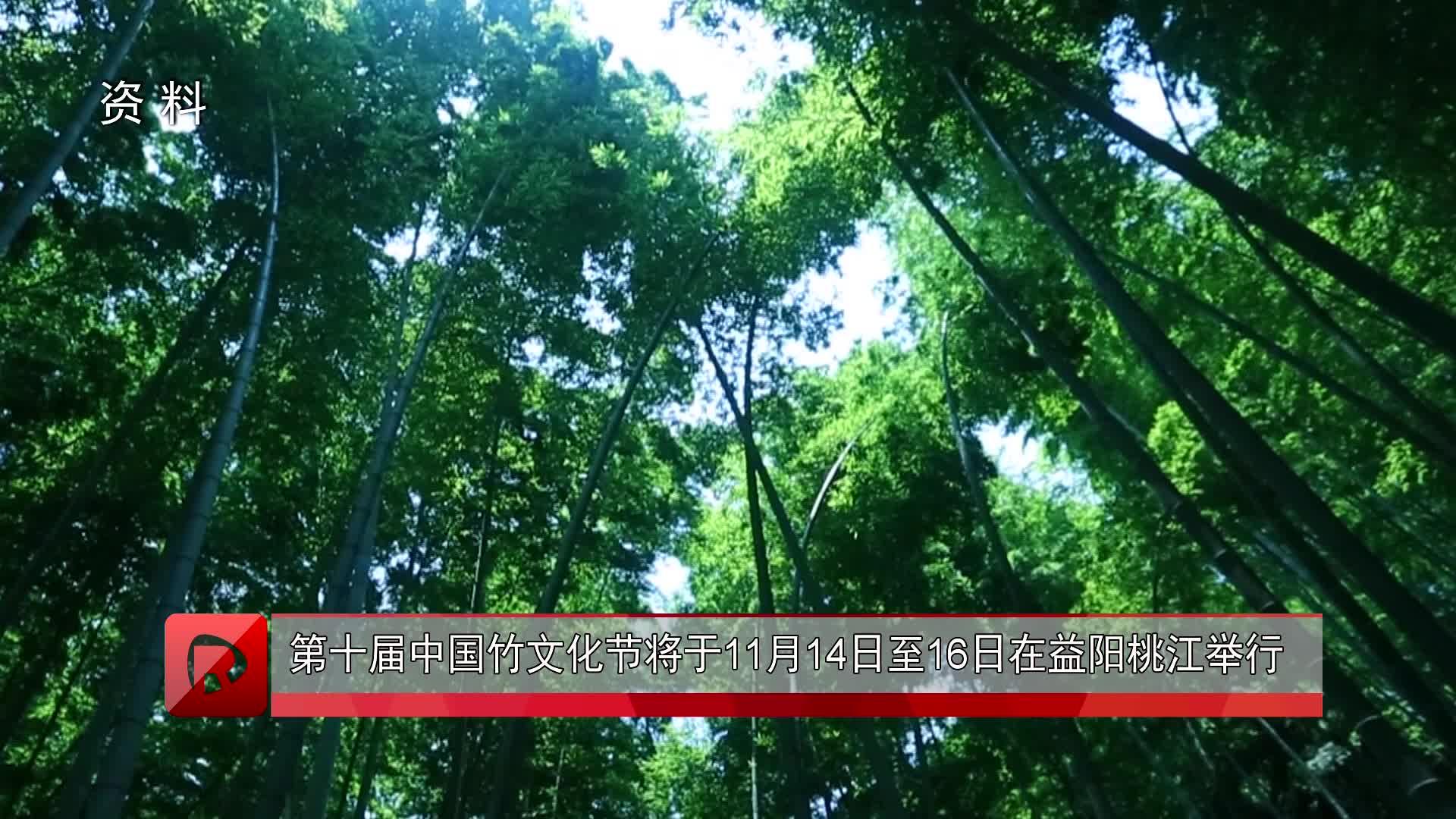 第十届中国竹文化节将于11月14日至16日在益阳桃江举行