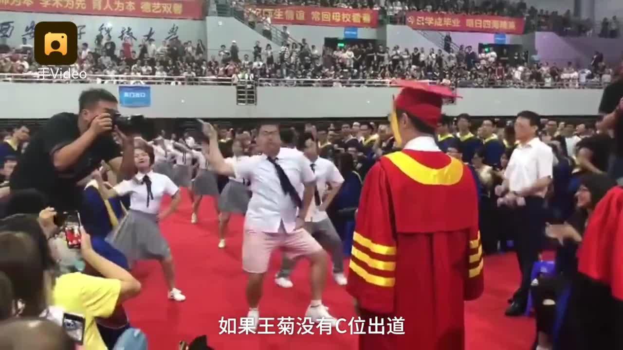 [视频]他毕业礼上跑校长前热舞:为了王菊