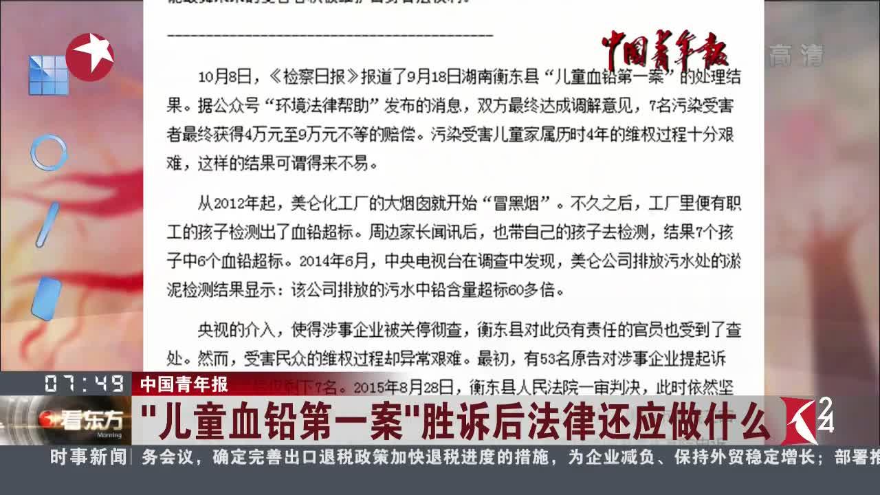 """[视频]中国青年报:""""儿童血铅第一案""""胜诉后法律还应做什么"""