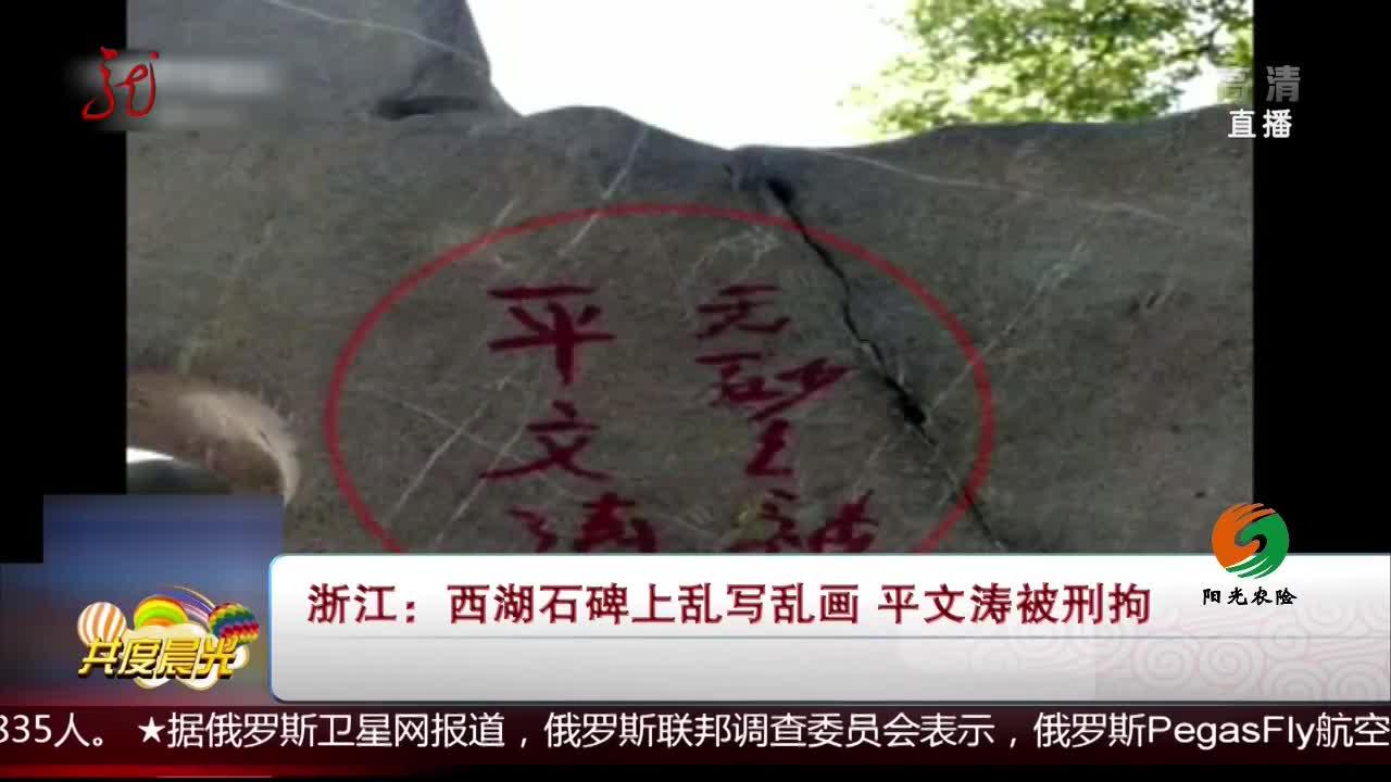 [视频]浙江:西湖石碑上乱写乱画 平文涛被刑拘