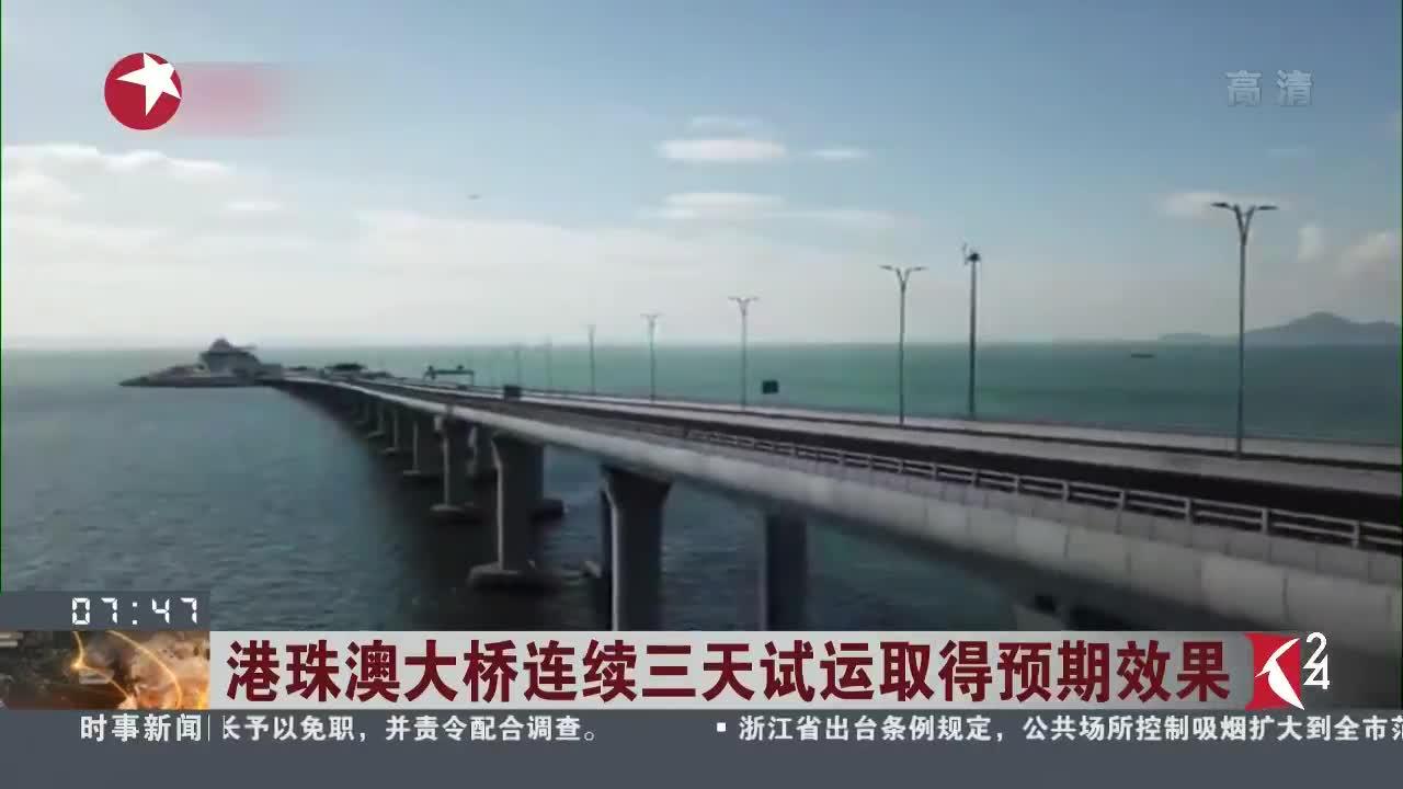 [视频]港珠澳大桥连续三天试运取得预期效果