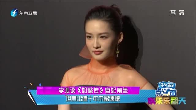 [视频]李沁谈《如懿传》容妃角色 坦言出道十年未留遗憾
