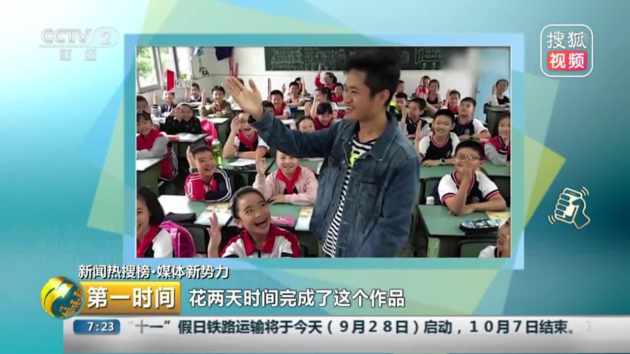 [视频]点赞!小学老师把《稻香》改编成乘法复习歌