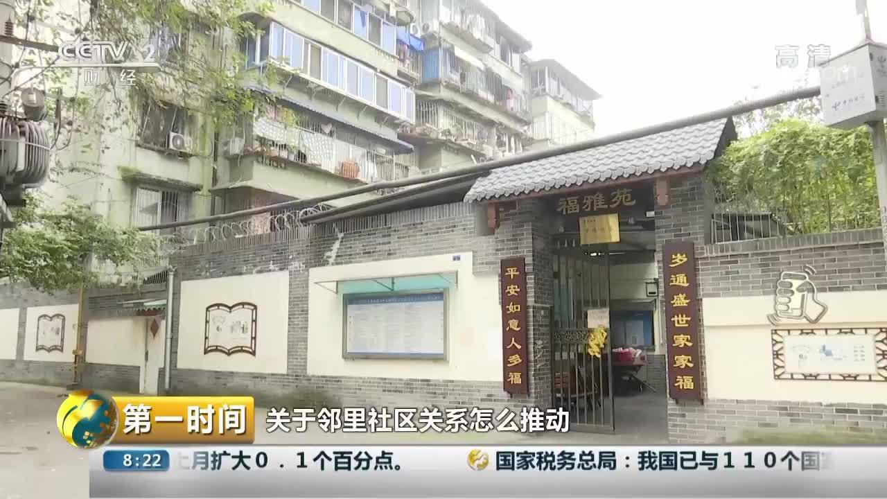 [视频]中国首份《共享住宿服务规范》发布 将共建黑名单机制
