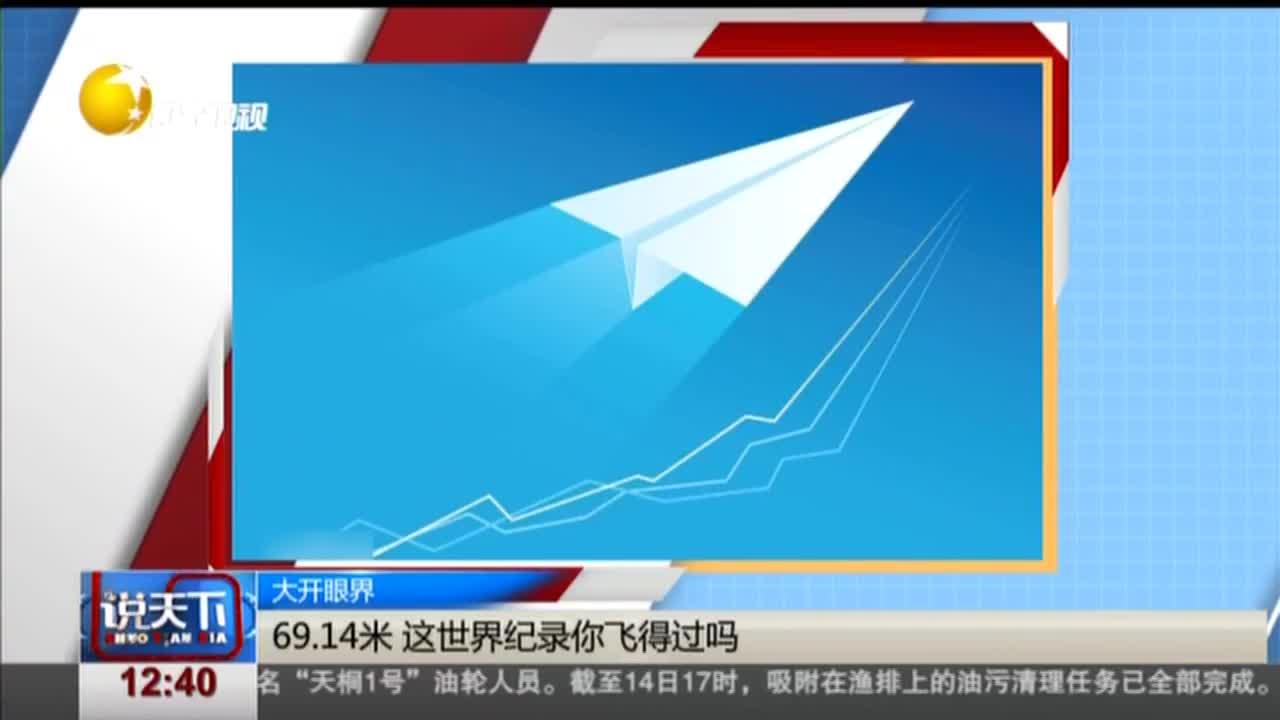 [视频]纸飞机玩成了竞技运动