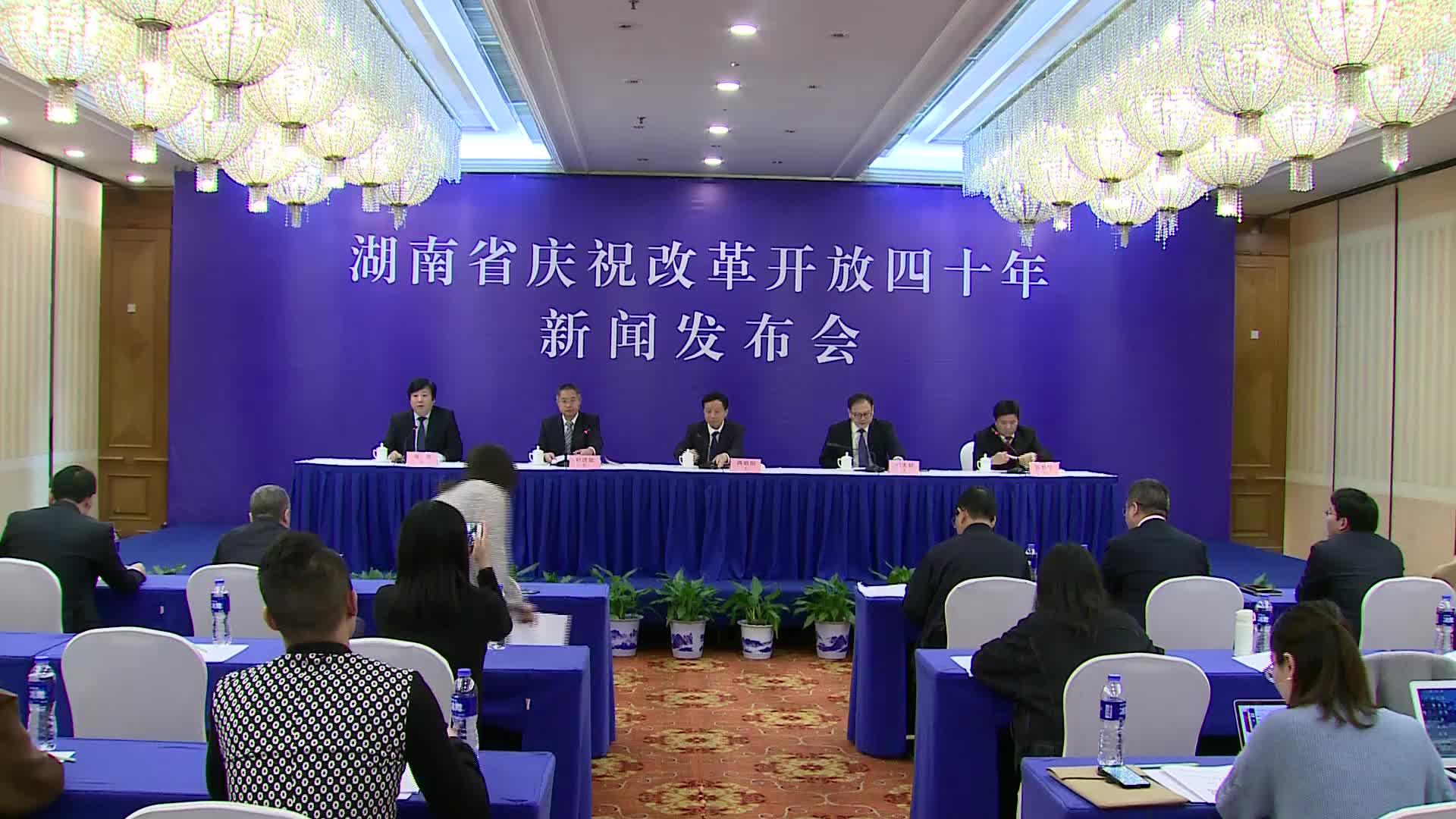 【全程回放】湖南省庆祝改革开放四十年系列新闻发布会:全省宣传思想文化工作成就