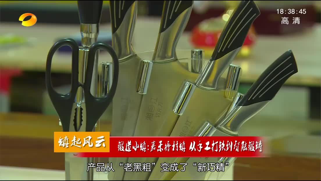 2018年08月27日湖南新闻联播