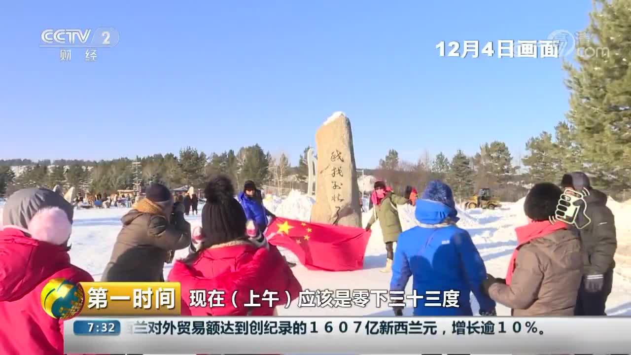 """[视频]黑龙江漠河:-41.1℃ 棉袄棉裤全副""""武装"""""""