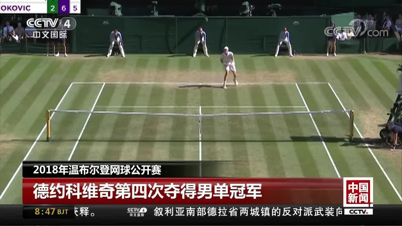 [视频]2018年温网公开赛 德约科维奇第四次夺得男单冠军