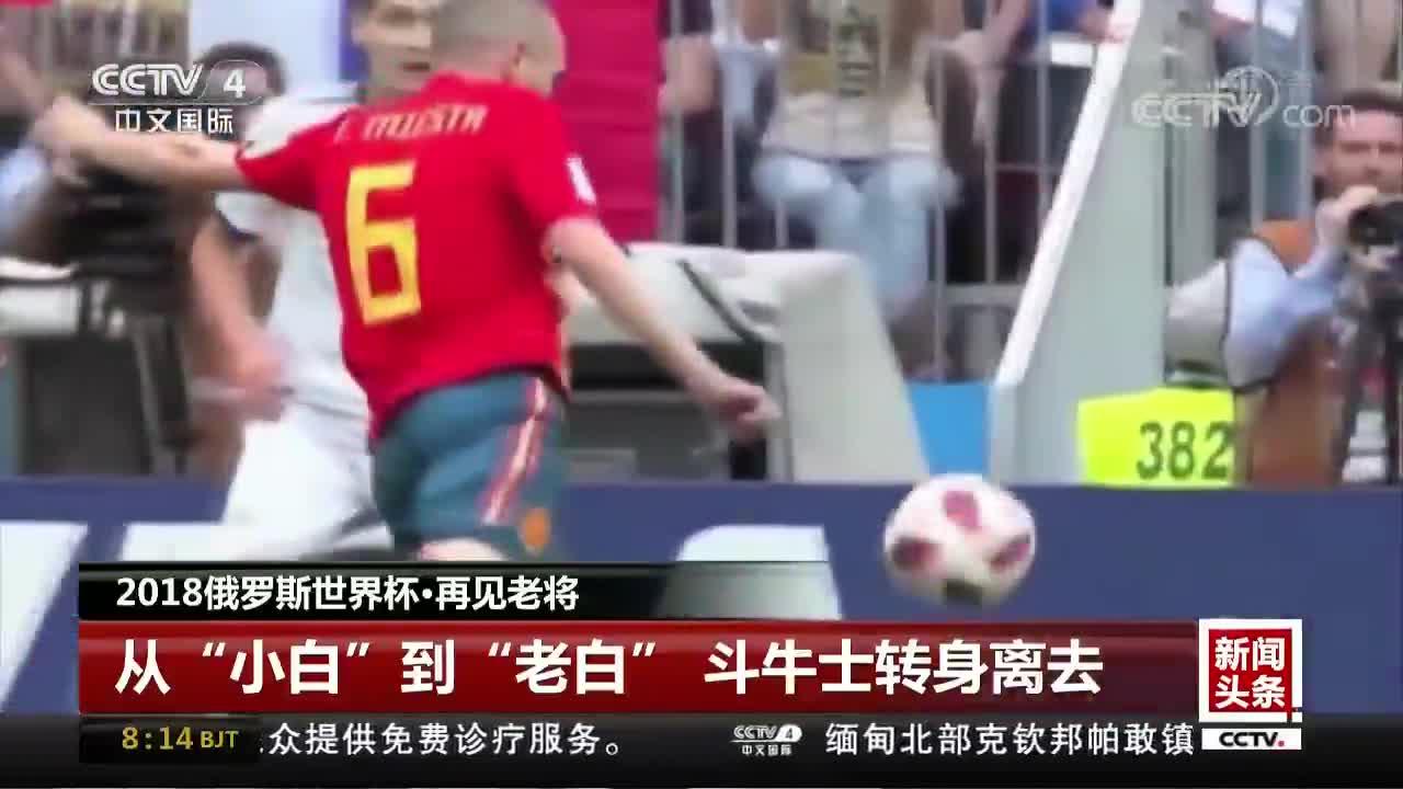 [视频]2018俄罗斯世界杯·再见老将