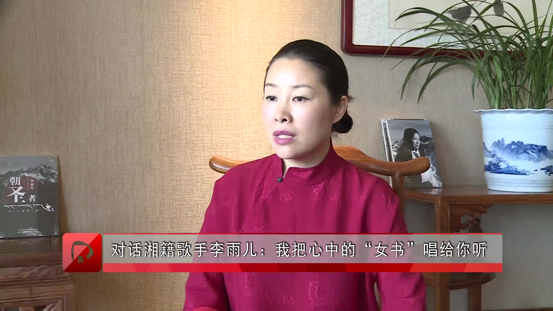 """对话湘籍歌手李雨儿:我把心中的""""女书""""唱给你听"""