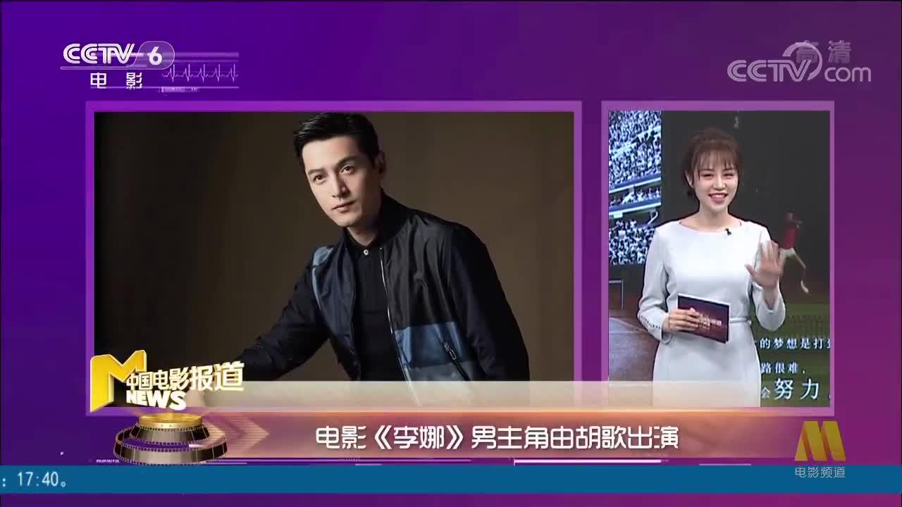 [视频]电影《李娜》男主角由胡歌出演