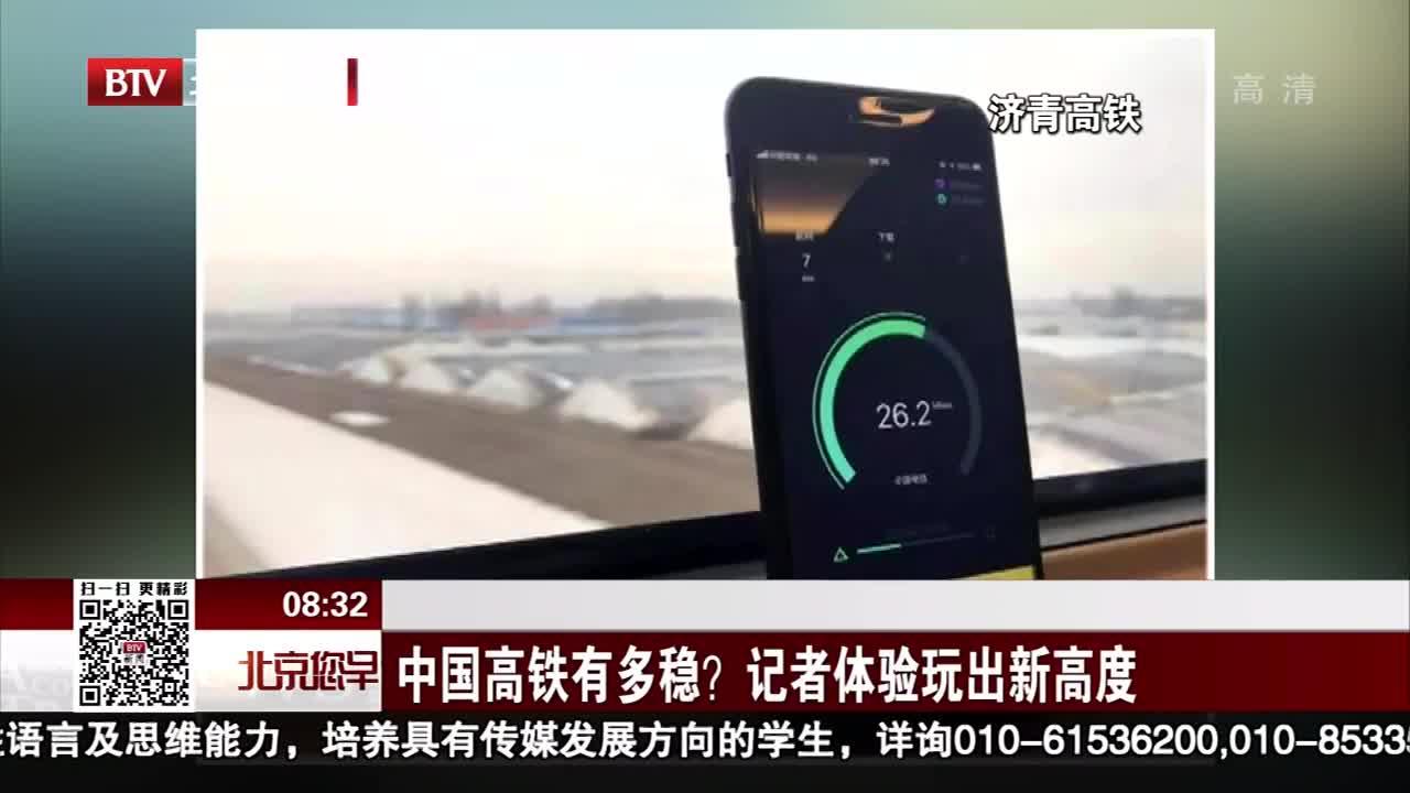 [视频]中国高铁有多稳?记者体验玩出新高度