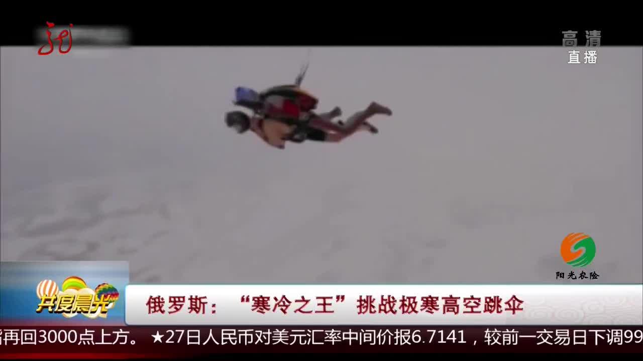 """[视频]俄罗斯:""""寒冷之王""""挑战极寒高空跳伞"""