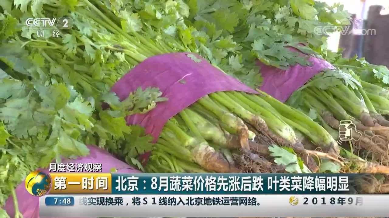 [视频]北京:8月蔬菜价格先涨后跌 叶类菜降幅明显