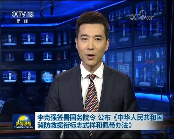 [视频]李克强签署国务院令 公布《中华人民共和国消防救援衔标志式样和佩带办法》
