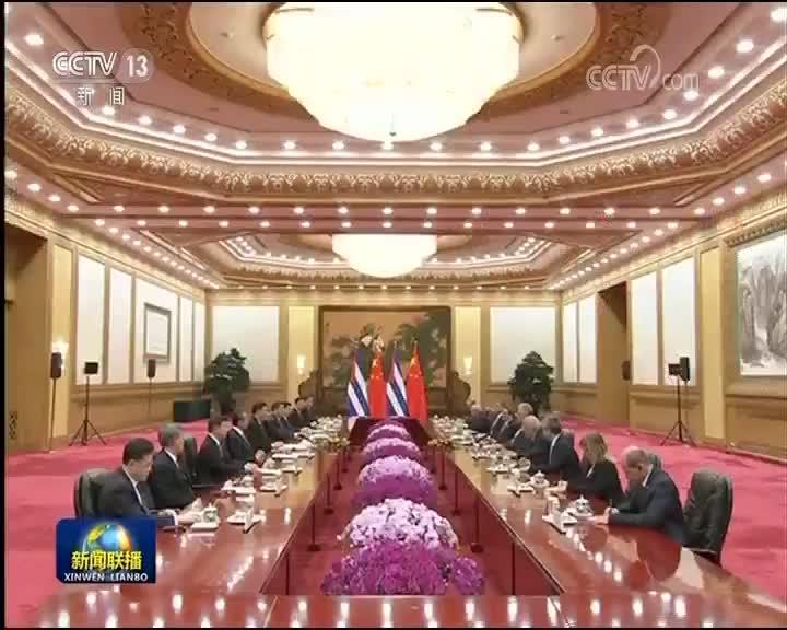 [视频]习近平同古巴国务委员会主席兼部长会议主席举行会谈