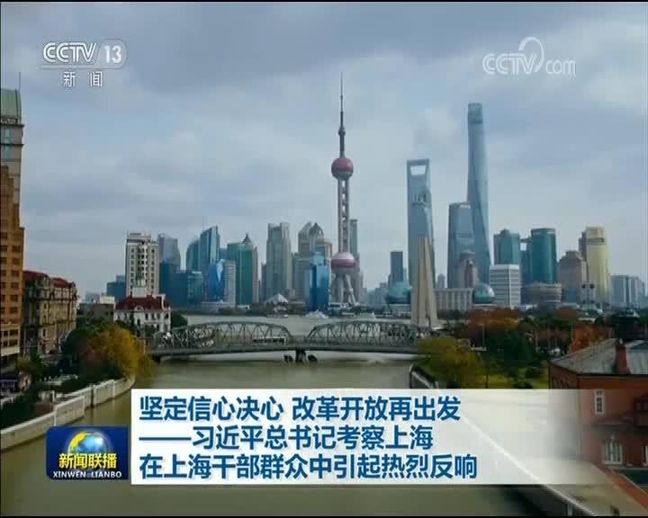 [视频]坚定信心决心 改革开放再出发——习近平总书记考察上海在上海干部群众中引起热烈反响