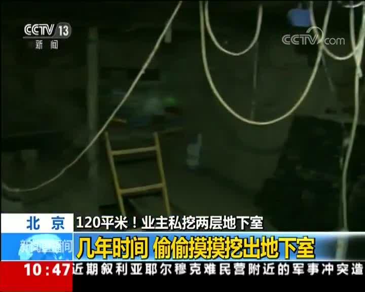 """[视频]北京""""最牛违建""""业主被拘 打洞5年偷挖出地下2层120平米"""