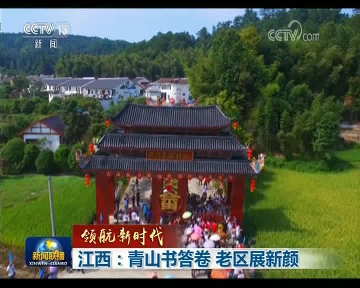 [视频]【领航新时代】江西:青山书答卷 老区展新颜