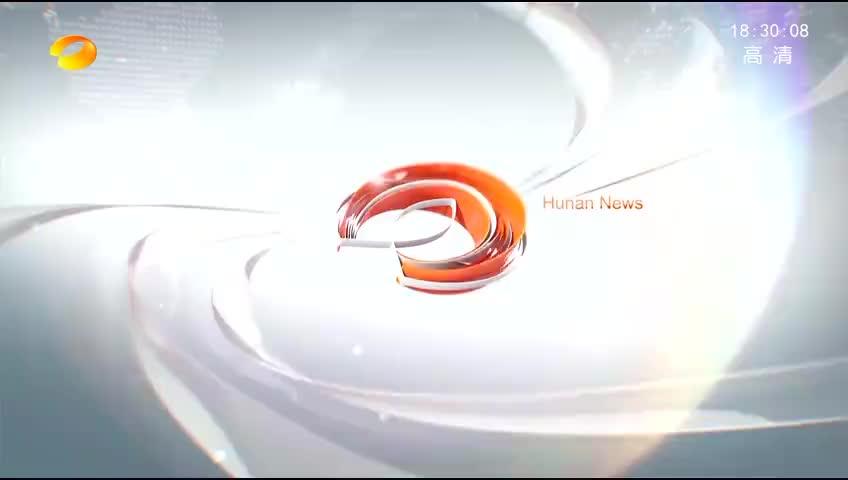 2019年02月23日湖南新闻联播