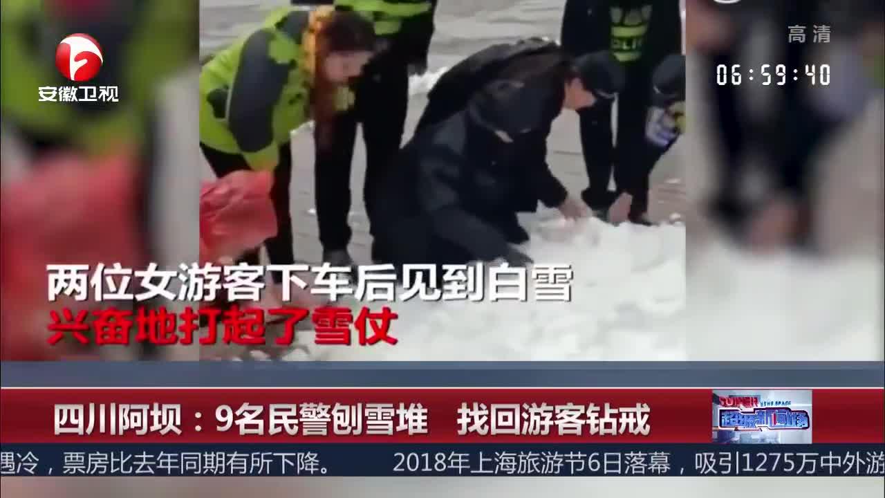[视频]四川阿坝:9名民警刨雪堆 找回游客钻戒
