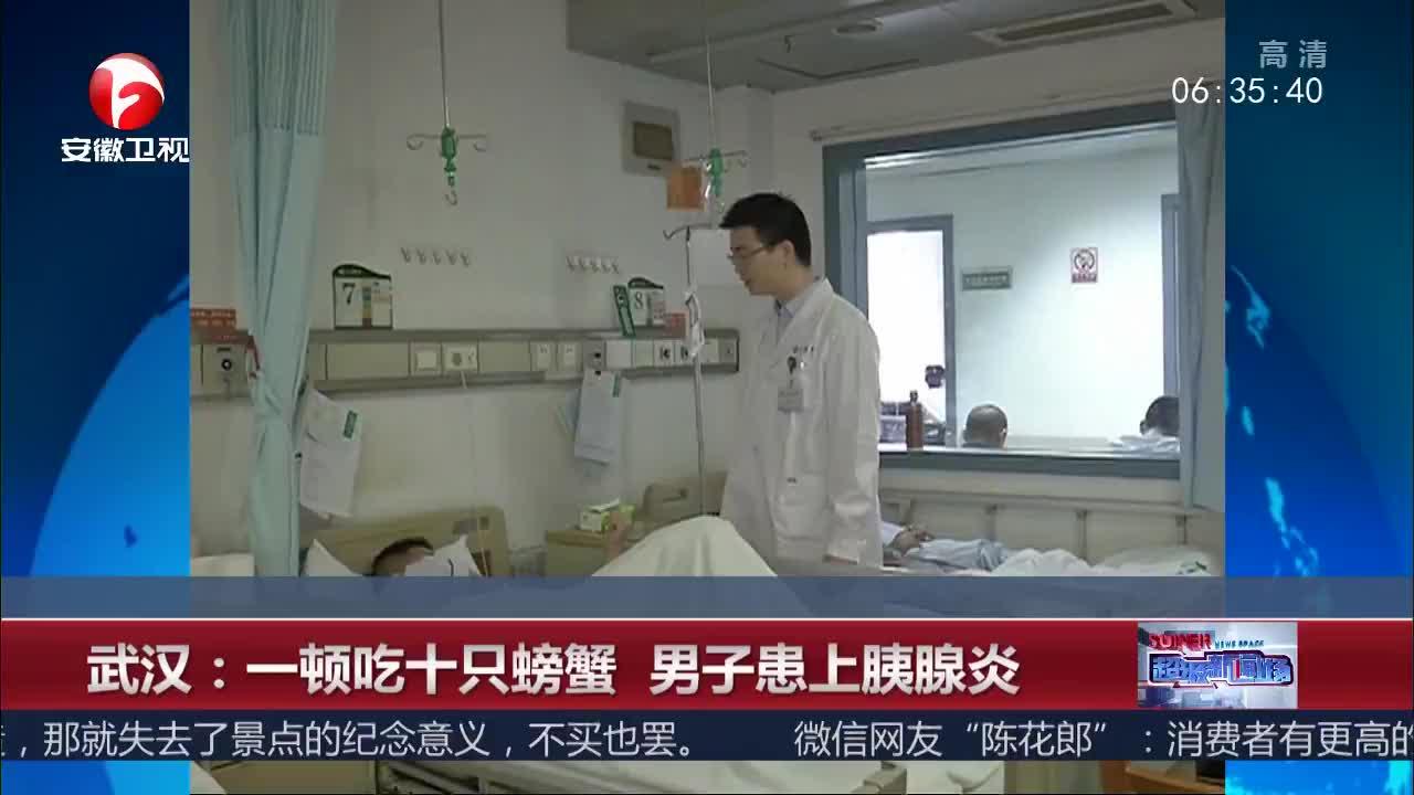 [视频]武汉:一顿吃十只螃蟹 男子患上胰腺炎