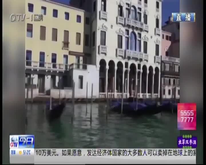 """[视频]威尼斯将向""""一日游""""游客征收垃圾税"""