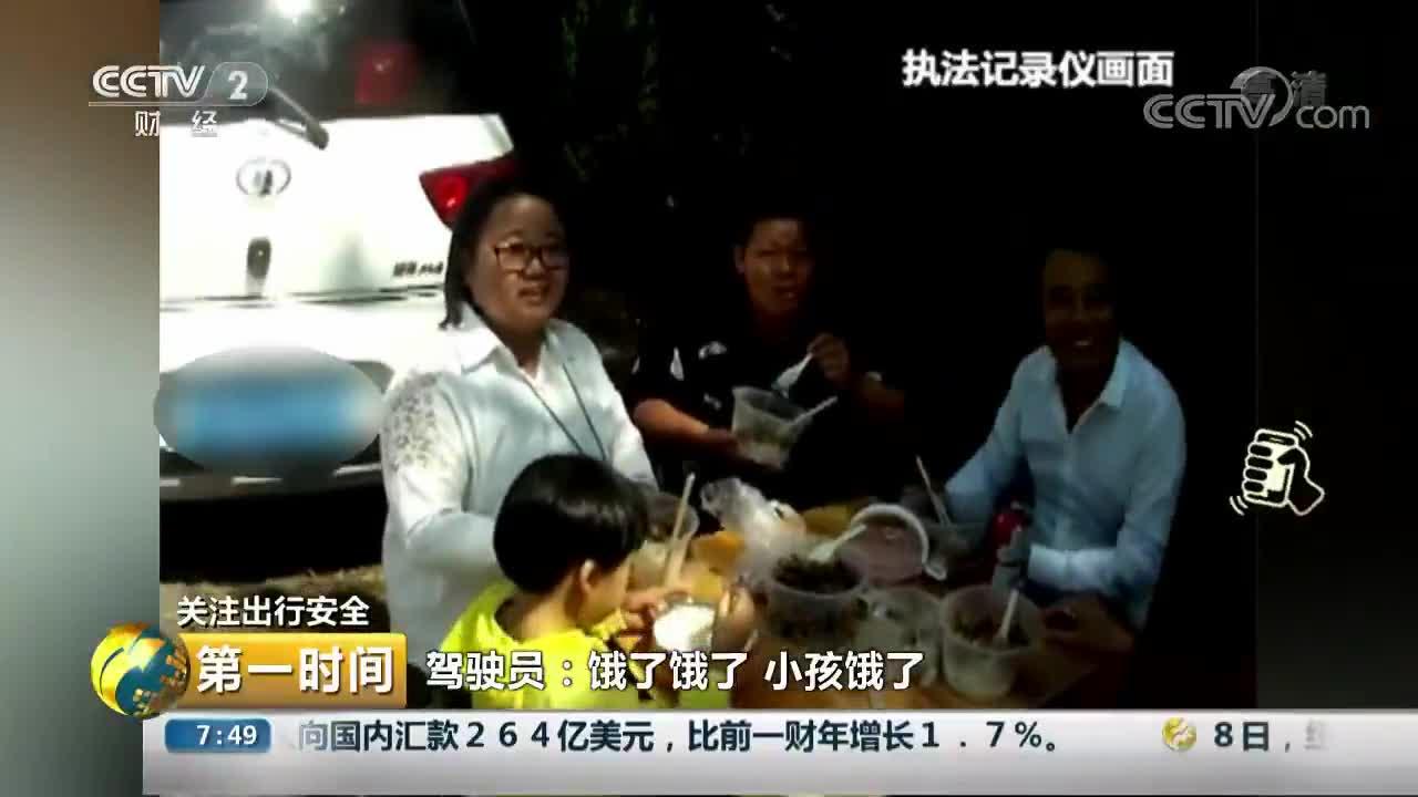 [视频]应急车道边午餐 一家人用生命吃饭