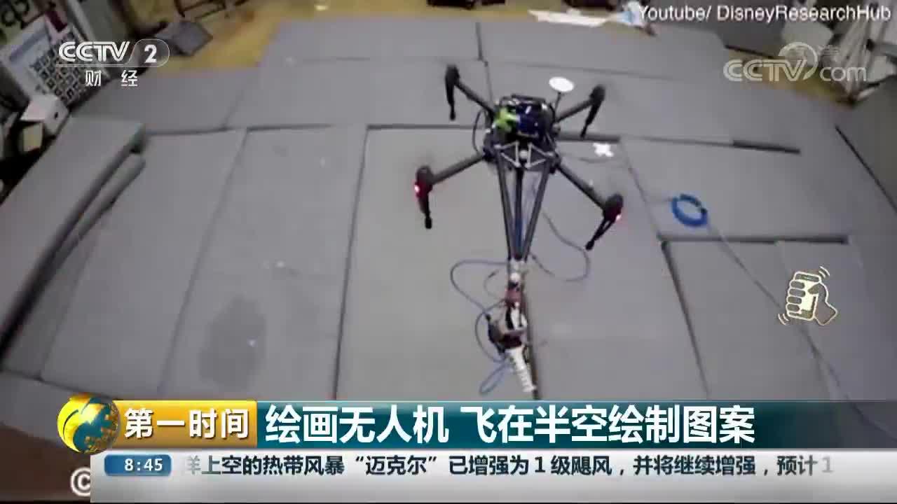 [视频]绘画无人机 飞在半空绘制图案