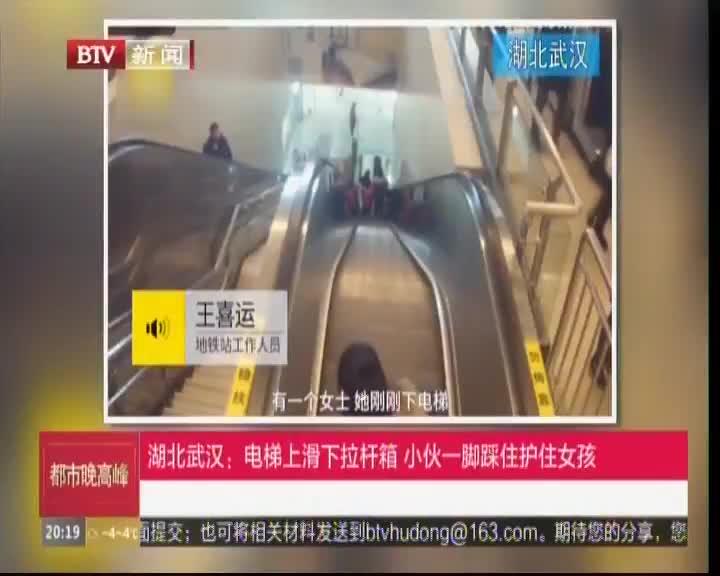 [视频]电梯上滑下拉杆箱 小伙一脚踩住护住女孩