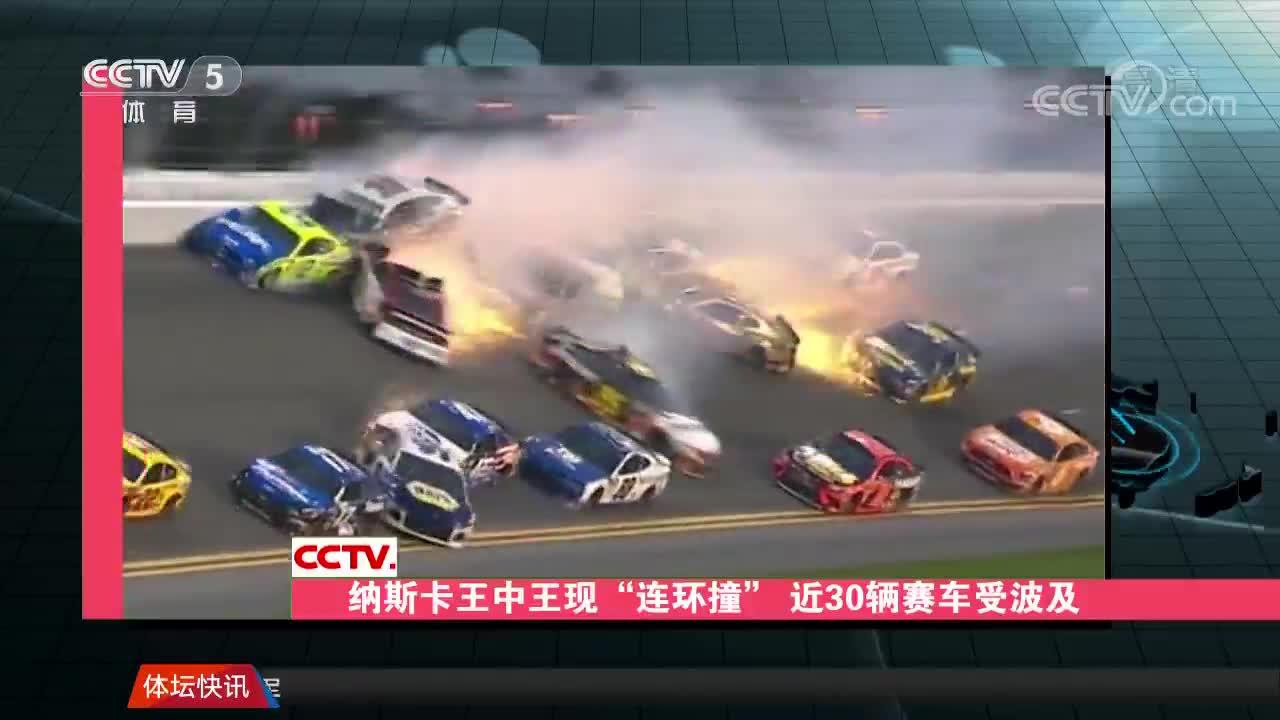 """[视频]纳斯卡赛现""""连环撞"""" 近30辆赛车受波及"""