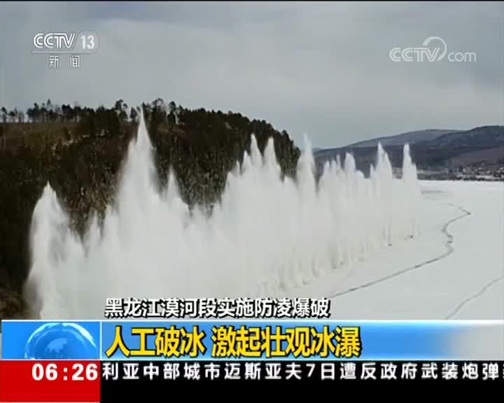[视频]黑龙江漠河段实施防凌爆破 人工破冰 激起壮观冰瀑
