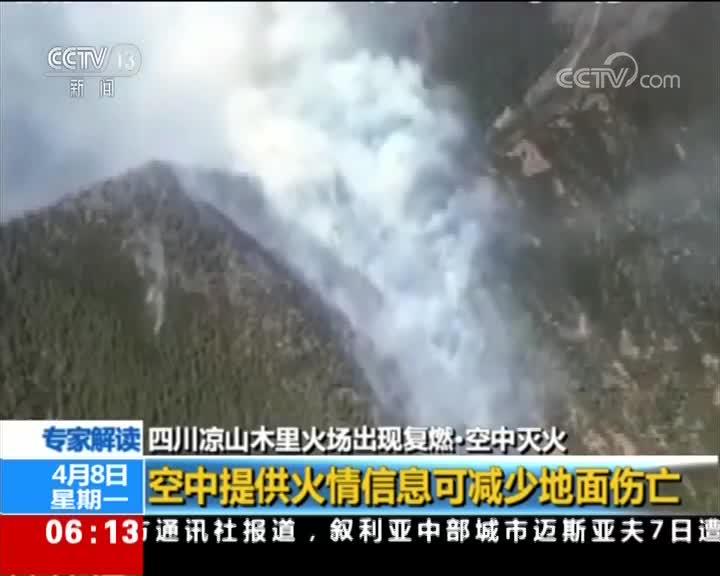 [视频]四川凉山木里火场出现复燃 空中灭火如何使用?有何优势?