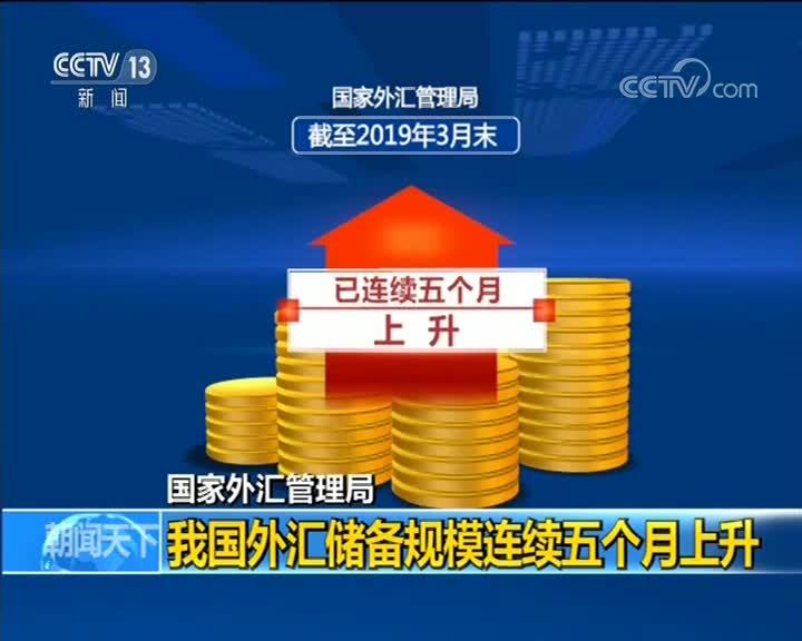[视频]国家外汇管理局:我国外汇储备规模连续五个月上升