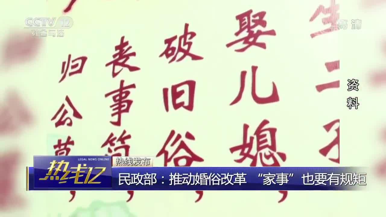 """[视频]民政部:推动婚俗改革 """"家事""""也要有规矩"""