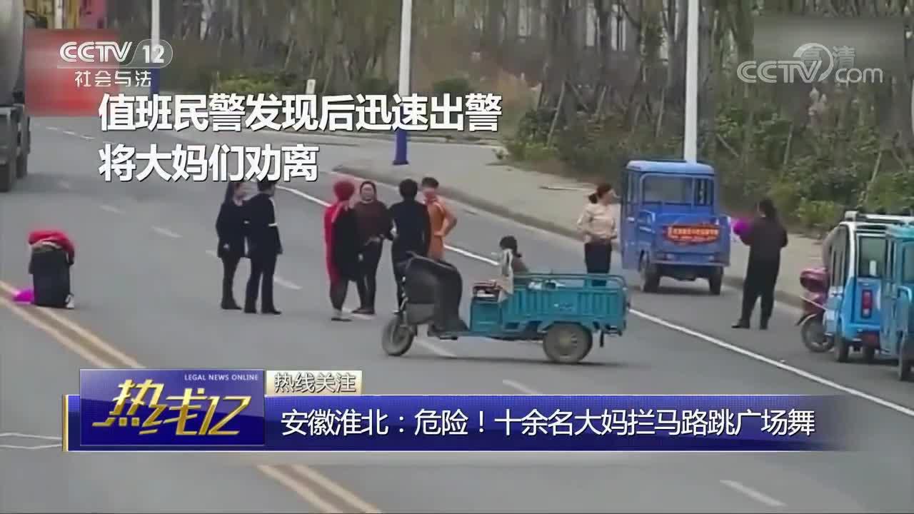 [视频]危险!十余名大妈拦马路跳广场舞