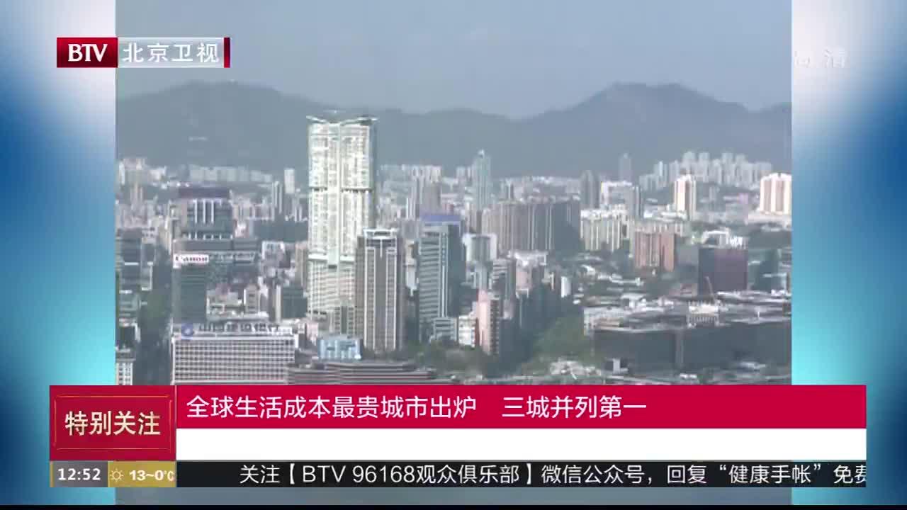 [视频]全球生活成本最贵城市出炉 三城并列第一