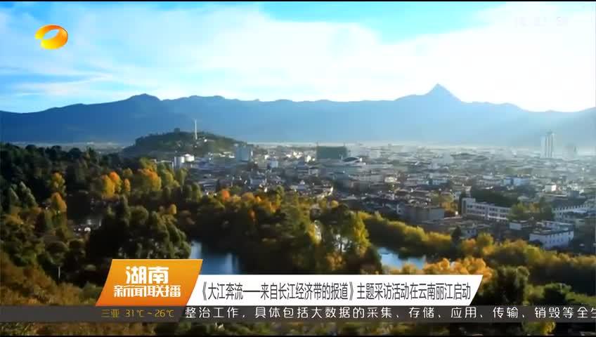 2018年07月20日湖南新闻联播