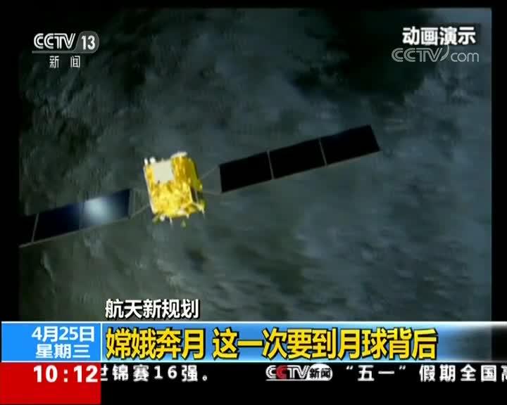 [视频]航天新规划:嫦娥奔月 这一次要到月球背后