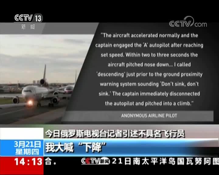 """[视频]波音""""自产自验""""安全认证可还安全? 媒体披露:波音的安全评估存在问题"""