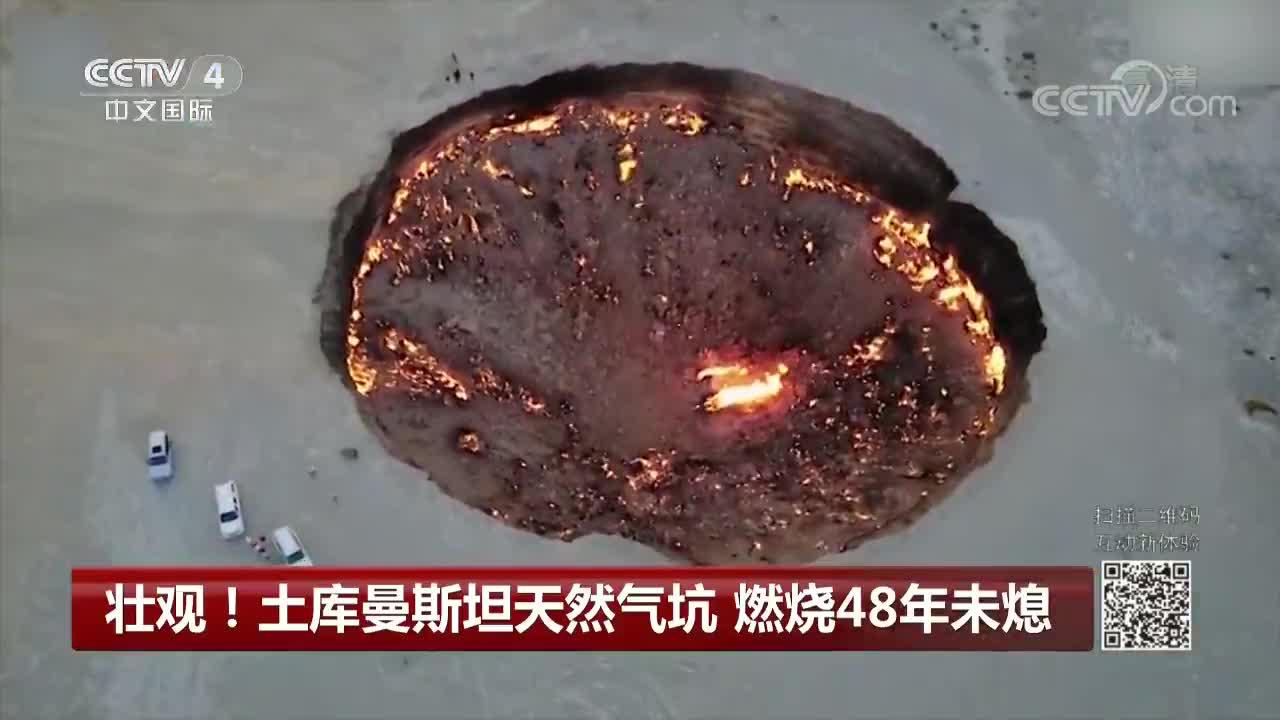 [视频]壮观!土库曼斯坦天然气坑 燃烧48年未熄
