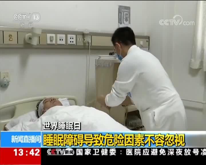 [视频]世界睡眠日 睡眠障碍导致危险因素不容忽视