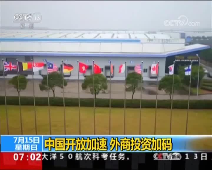 [视频]中国开放加速 外商投资加码